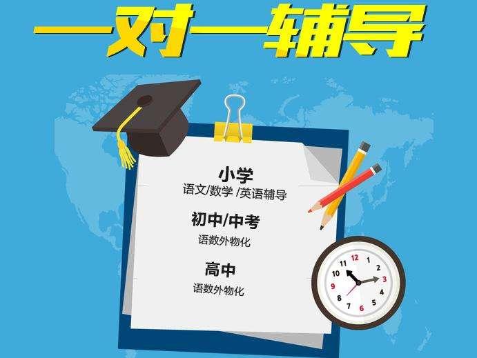 上海家教一对一2小时收费价格标准一般是多少钱?
